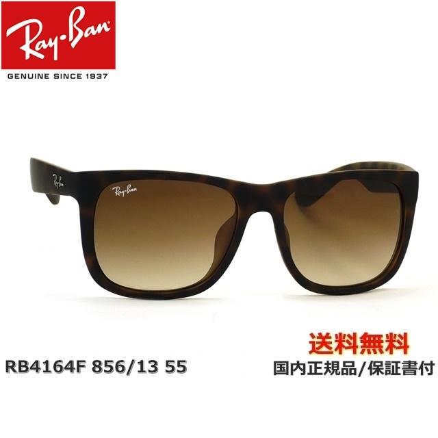 【送料無料】[Ray-Ban レイバン] RB4165F 856/13 55 [サングラス][ サングラス ]