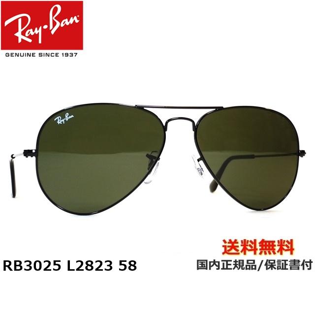 【送料無料】[Ray-Ban レイバン][AVIATOR アビエイター] RB3025 L2823 [サングラス][ サングラス ]