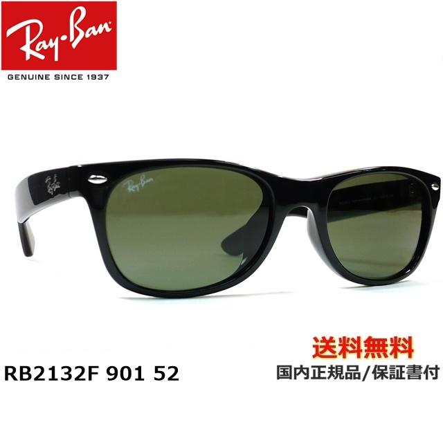 【送料無料】[Ray-Ban レイバン] RB2132F 901 52 [サングラス][ サングラス ]