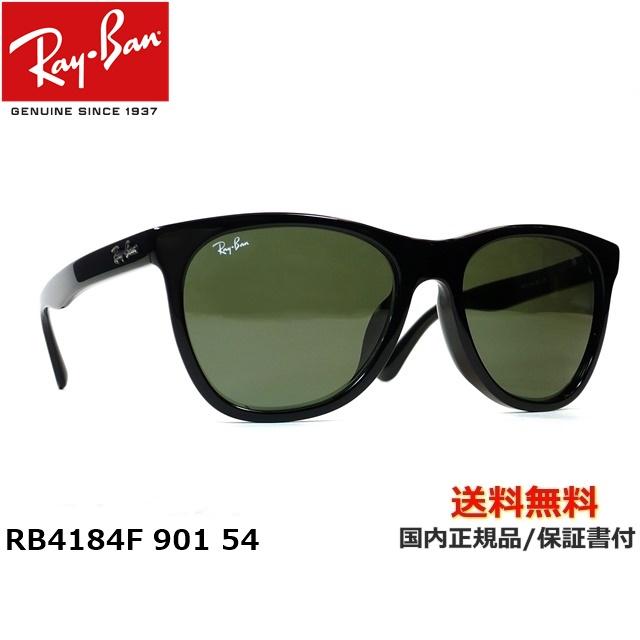 【送料無料】[Ray-Ban レイバン] RB4184F 901 54 [サングラス][ サングラス ]