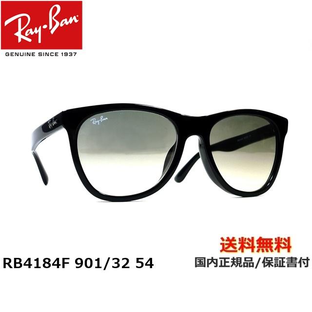【送料無料】[Ray-Ban レイバン] RB4184F 901/32 54 [サングラス][ サングラス ]