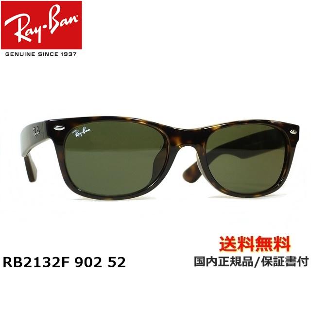 【送料無料】[Ray-Ban レイバン] RB2132F 902 52 [サングラス][ サングラス ]