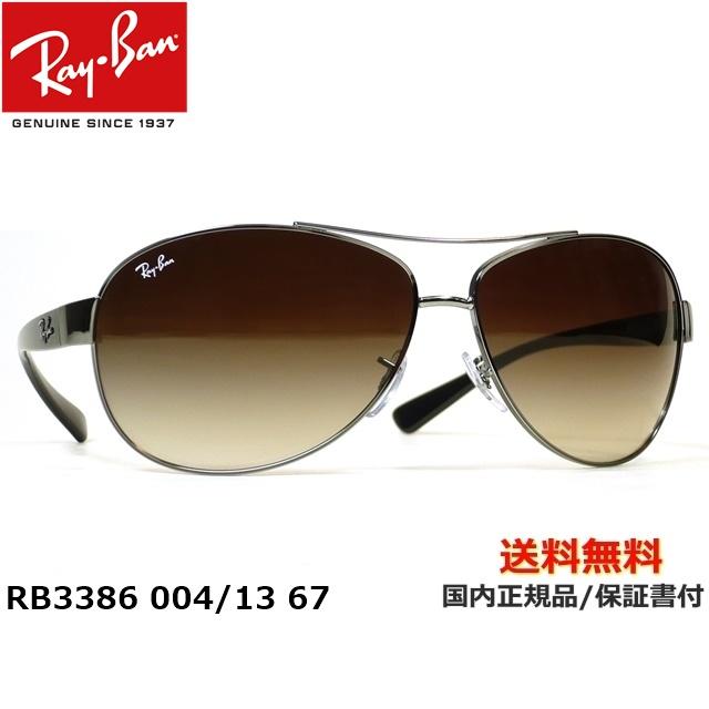 【送料無料】[Ray-Ban レイバン] RB3386 004/13 67 [サングラス][ サングラス ]