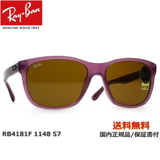【送料無料】[Ray-Ban レイバン] RB4181F 1148 57 [サングラス][ サングラス ]