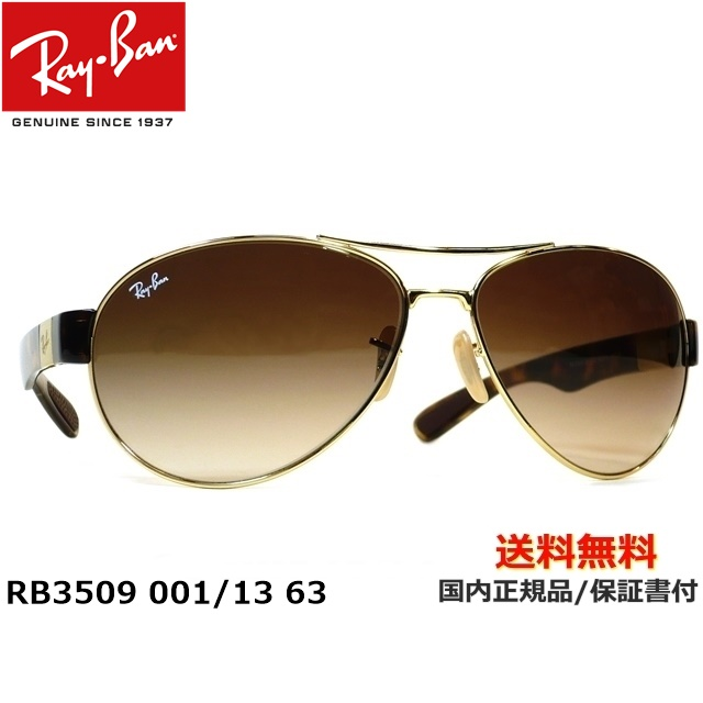 8f25a48439 楽天市場  送料無料  Ray-Ban レイバン  RB3509 001 13 63 ...