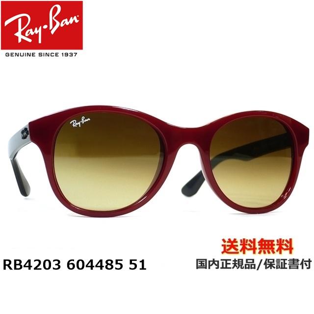 【送料無料】[Ray-Ban レイバン] RB4203 604485 51 [サングラス][ サングラス ]