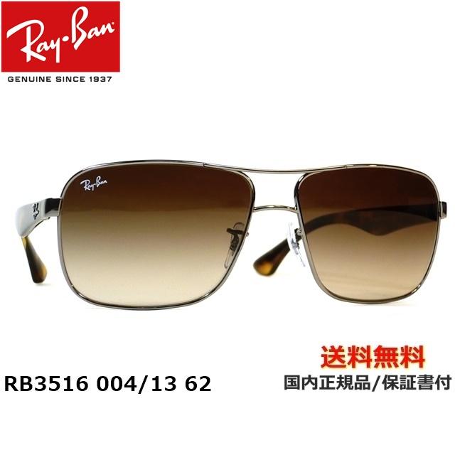 【送料無料】[Ray-Ban レイバン] RB3516 004/13 62 [サングラス][ サングラス ]