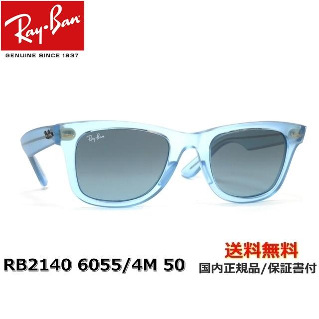 【送料無料】[Ray-Ban レイバン] RB2140 6055/4M 50 [サングラス][ サングラス ]