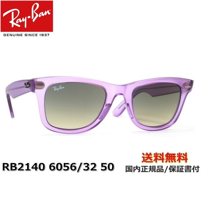 【送料無料】[Ray-Ban レイバン] RB2140 6056/32 50 [サングラス][ サングラス ]