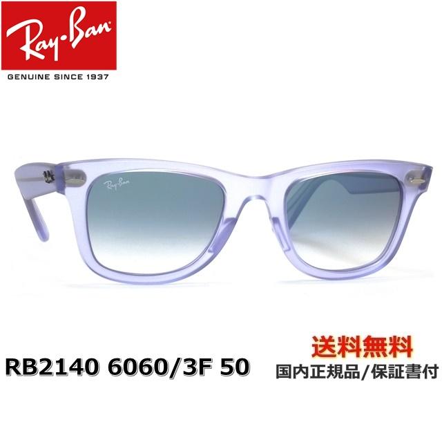 【送料無料】[Ray-Ban レイバン] RB2140 6060/3F 50 [サングラス][ サングラス ]