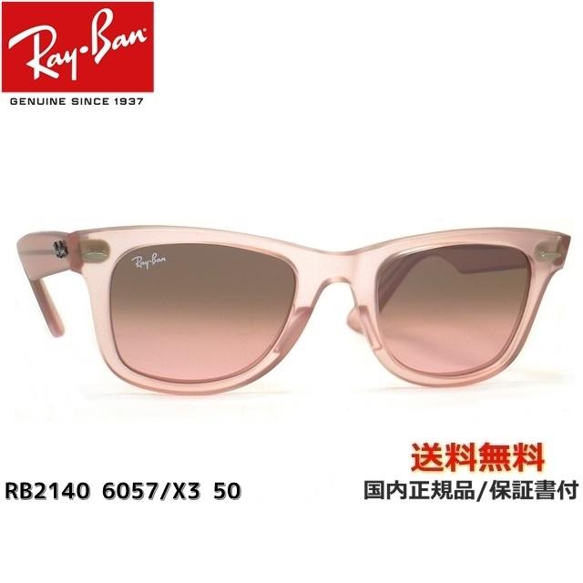 【送料無料】[Ray-Ban レイバン] RB2140 6057/X3 50 [サングラス][ サングラス ]