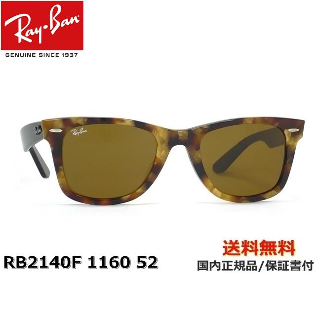 【送料無料】[Ray-Ban レイバン] RB2140F 1160 52 [サングラス][ サングラス ]