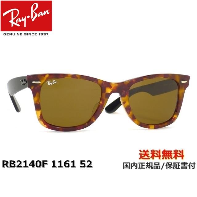 【送料無料】[Ray-Ban レイバン] RB2140F 1161 52 [サングラス][ サングラス ]