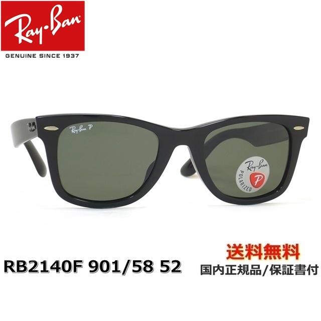 【送料無料】[Ray-Ban レイバン] RB2140F 901/58 52[偏光] [サングラス][ サングラス ]