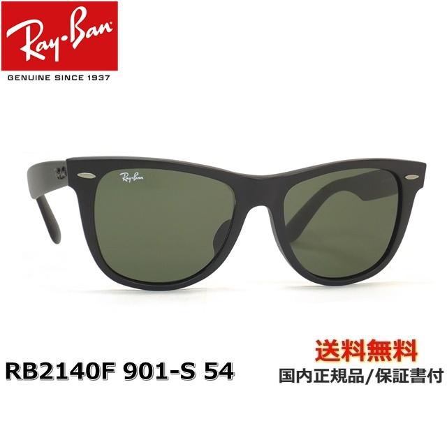 【送料無料】[Ray-Ban レイバン] RB2140F 901S 54 [サングラス][ サングラス ]