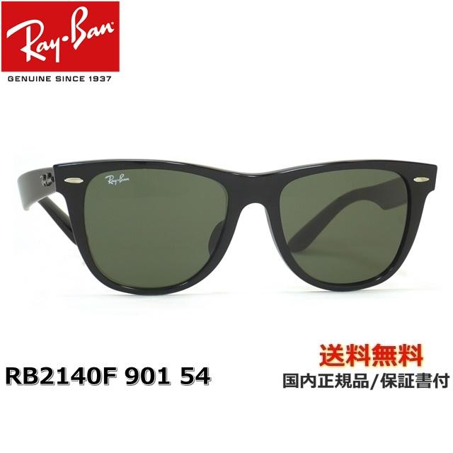 【送料無料】[Ray-Ban レイバン] RB2140F 901 54 [サングラス][ サングラス ]
