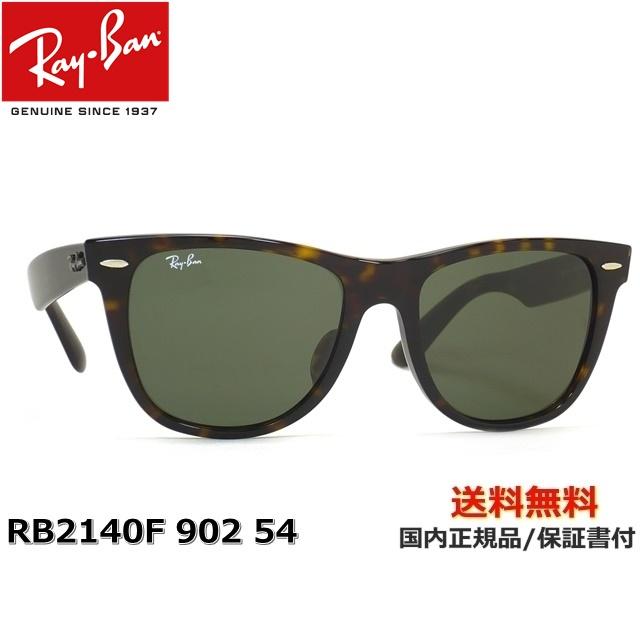【送料無料】[Ray-Ban レイバン] RB2140F 902 54 [サングラス][ サングラス ]
