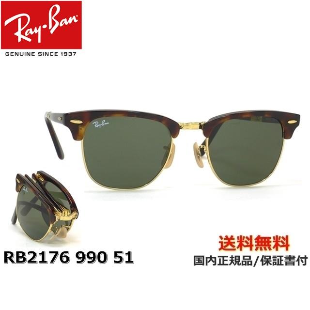 26e2cb4f1b8 kikuchi-megane  RB2176 990 51 sunglasses