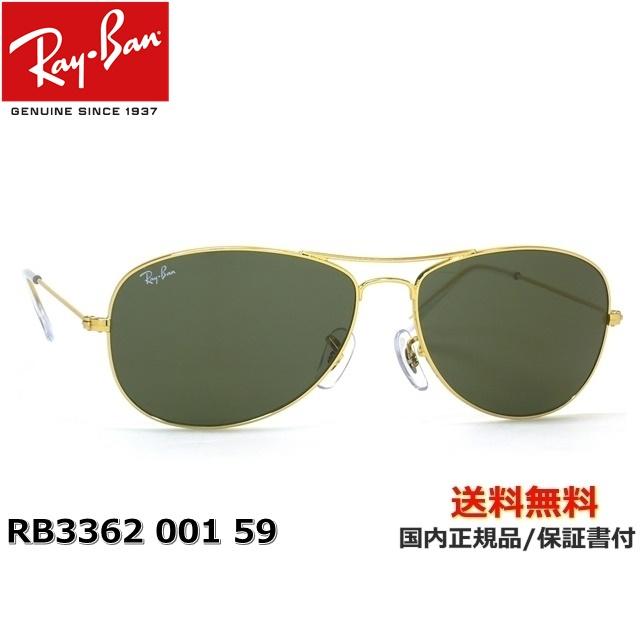 【送料無料】[Ray-Ban レイバン] RB3362 001 59 [サングラス][ サングラス ]