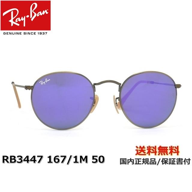 【送料無料】[Ray-Ban レイバン] RB3447 167/1M 50 [サングラス][ サングラス ]