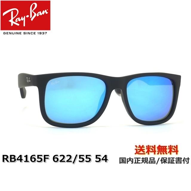 【送料無料】[Ray-Ban レイバン] RB4165F 622/55 54 [サングラス][ サングラス ]