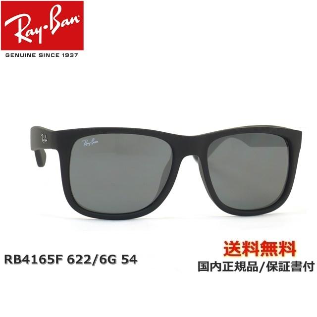 【送料無料】[Ray-Ban レイバン] RB4165F 622/6G 54 [サングラス][ サングラス ]