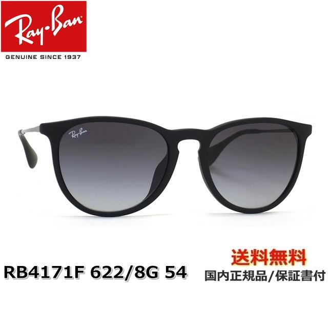 【送料無料】[Ray-Ban レイバン] RB4171F 622/8G 54 [サングラス][ サングラス ]