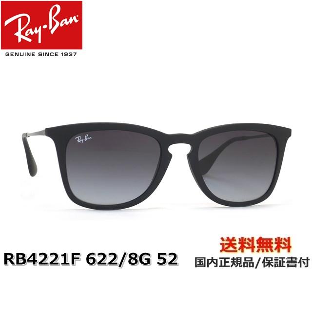 63ed4f88b4e kikuchi-megane   Ray-Ban雷斑 RB4221F 622 8G 52 太陽眼鏡