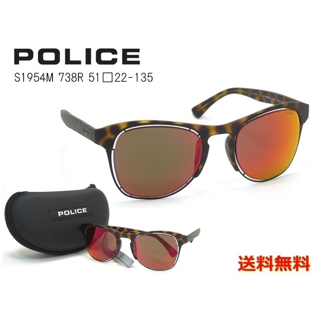 【送料無料】[POLICE ポリス] S1954M 738R 51 [サングラス][ サングラス ]