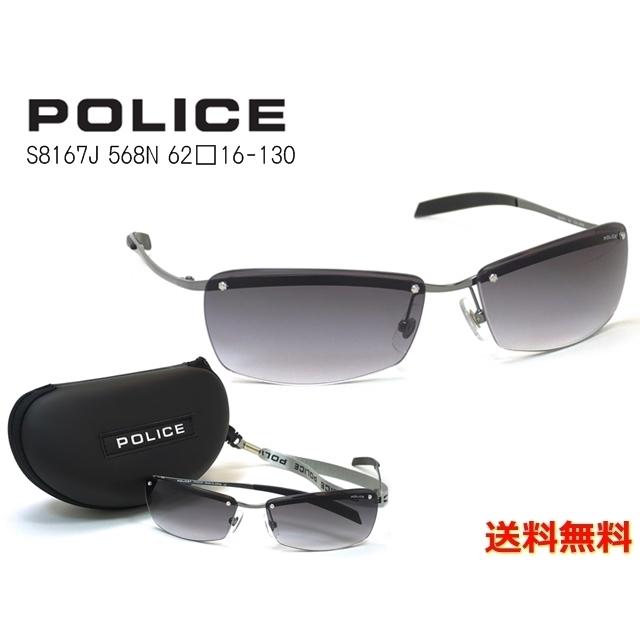 【送料無料】[POLICE ポリス] S8167J 568N 62 [サングラス][ サングラス ]