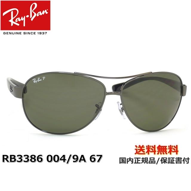 【送料無料】[Ray-Ban レイバン] RB3386 004/9A 67[偏光] [サングラス][ サングラス ]