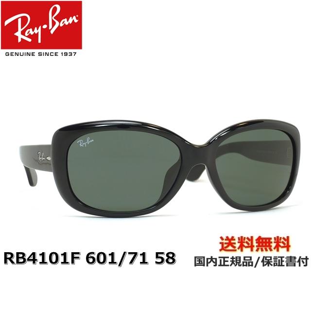 【送料無料】[Ray-Ban レイバン] RB4101F 601/71 58 [サングラス][ サングラス ]