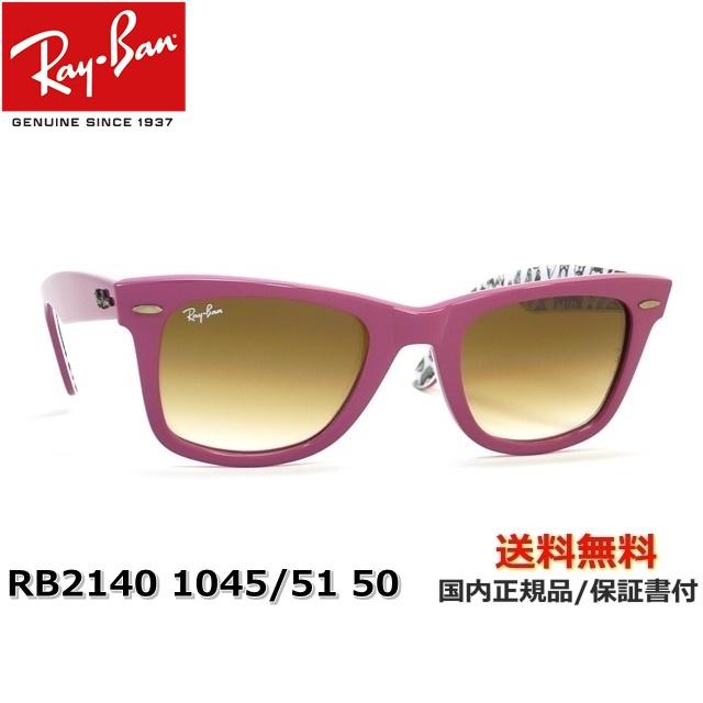 【送料無料】[Ray-Ban レイバン] RB2140 1045/51 50 [サングラス][ サングラス ]