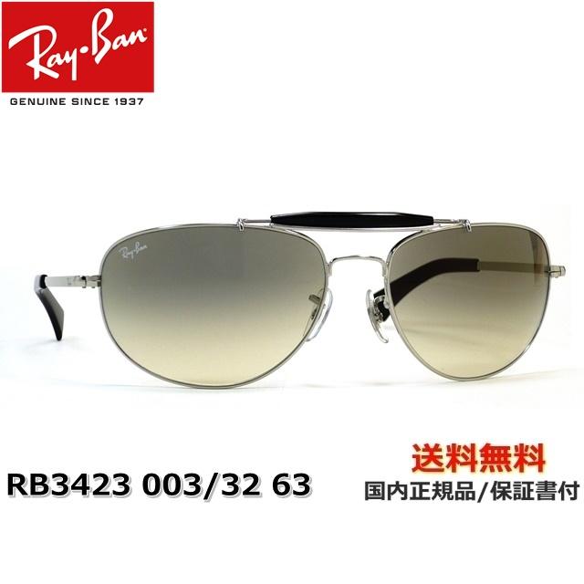 【送料無料】[Ray-Ban レイバン] RB3423 003/32 63 [サングラス][ サングラス ]