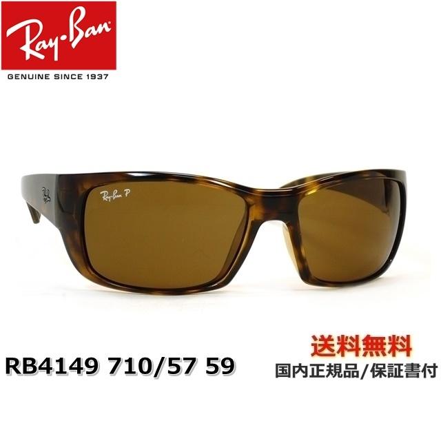 【送料無料】[Ray-Ban レイバン] RB4149 710/57 59[偏光] [サングラス][ サングラス ]