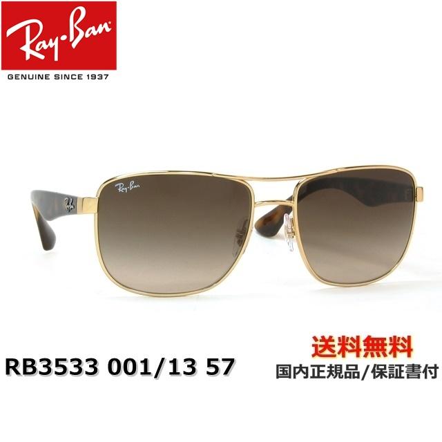 5230c5b5cd6 kikuchi-megane   Ray-Ban Ray-Ban  RB3533 001 13 57  sunglasses   sunglasses