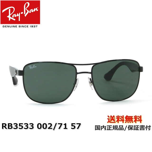 043e02cdfe596 kikuchi-megane   Ray-Ban Ray-Ban  RB3533 002 71 57  sunglasses   sunglasses