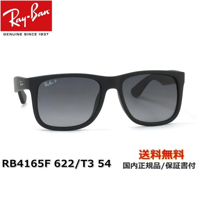 【送料無料】[Ray-Ban レイバン] RB4165F 622/T3 54[偏光] [サングラス][ サングラス ]