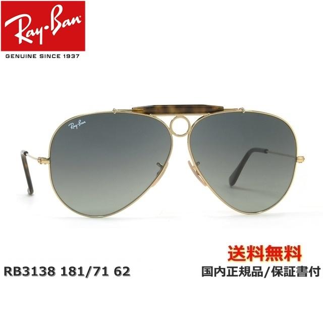 【送料無料】[Ray-Ban レイバン] RB3138 181/71 62 [サングラス][ サングラス ]