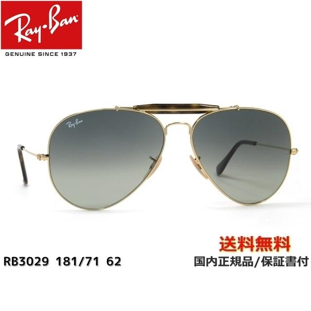 【送料無料】[Ray-Ban レイバン] RB3029 181/71 62 [サングラス][ サングラス ]