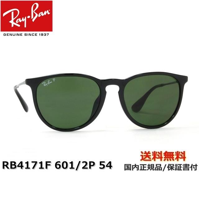 【送料無料】[Ray-Ban レイバン] RB4171F 601/2P 54[偏光] [サングラス][ サングラス ]