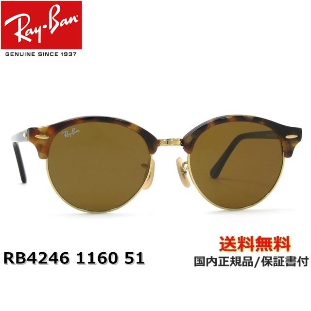 【送料無料】[Ray-Ban レイバン] RB4246 1160 51 [サングラス][ サングラス ]
