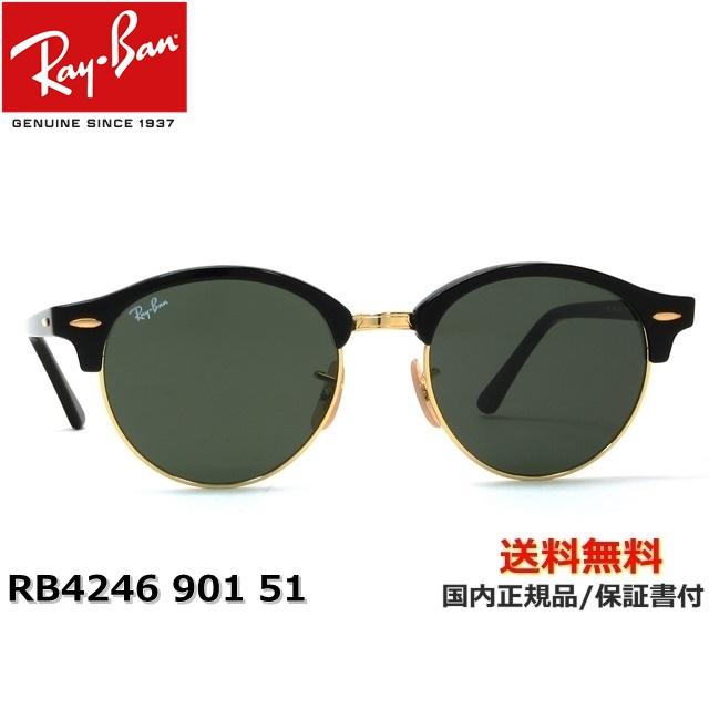 【送料無料】[Ray-Ban レイバン] RB4246 901 51 [サングラス][ サングラス ]