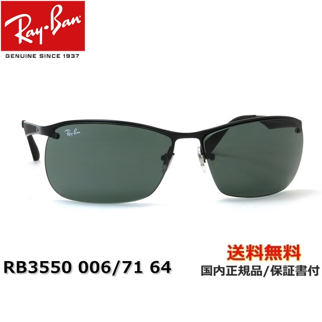 13c9f23922 kikuchi-megane   Ray-Ban Ray-Ban  RB3550 006 71 64  sunglasses ...