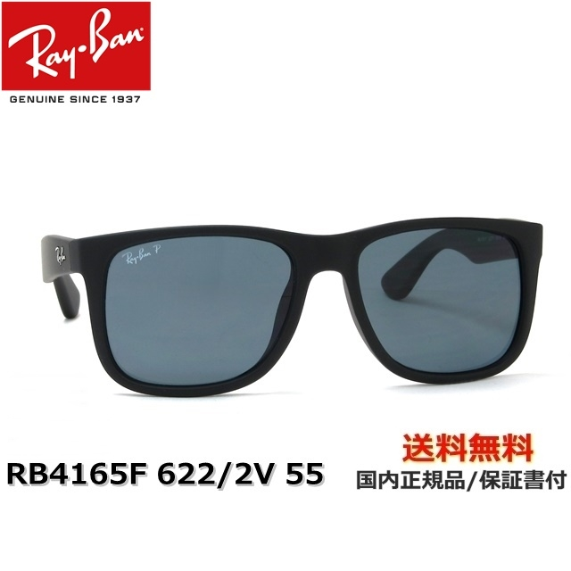 015b55c457a  point 20 times   Ray-Ban Ray-Ban  RB4165F 622 2V 55  polarization    sunglasses   sunglasses