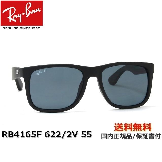 【送料無料】[Ray-Ban レイバン] RB4165F 622/2V 55[偏光] [サングラス][ サングラス ]