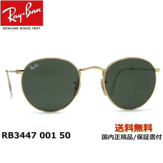 【送料無料】[Ray-Ban レイバン] RB3447 001 50 [サングラス][ サングラス ]
