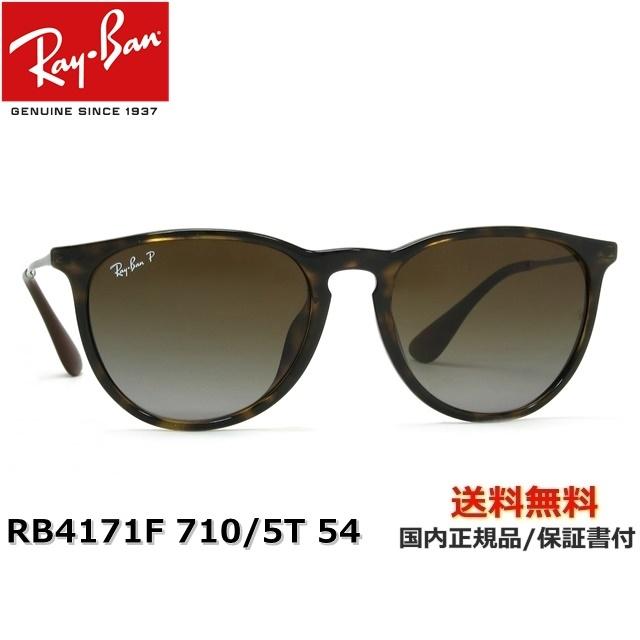 【送料無料】[Ray-Ban レイバン] RB4171F 710/5T 54[偏光] [サングラス][ サングラス ]