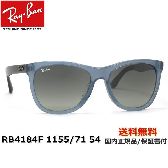 【送料無料】[Ray-Ban レイバン] RB4184F 1155/71 54 [サングラス][ サングラス ]