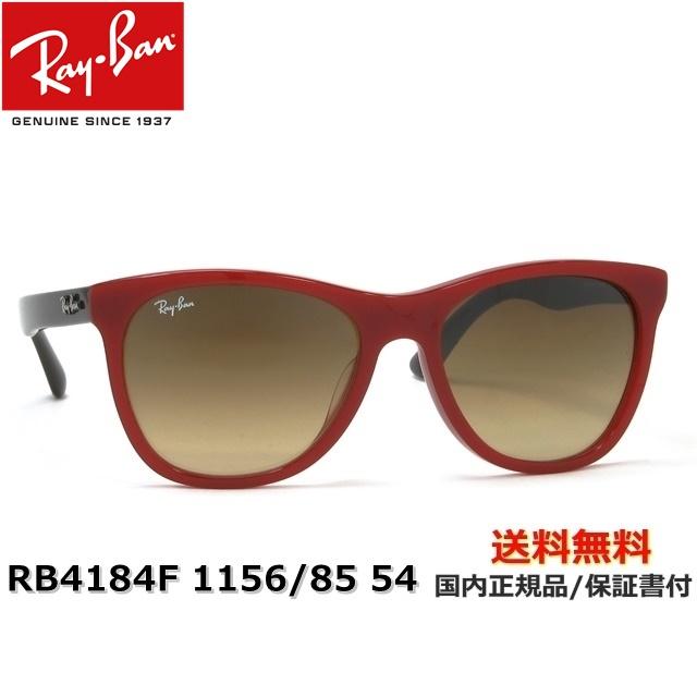 【送料無料】[Ray-Ban レイバン] RB4184F 1156/85 54 [サングラス][ サングラス ]